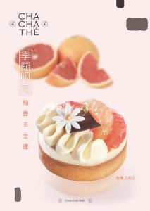季節限定柚香卡士達