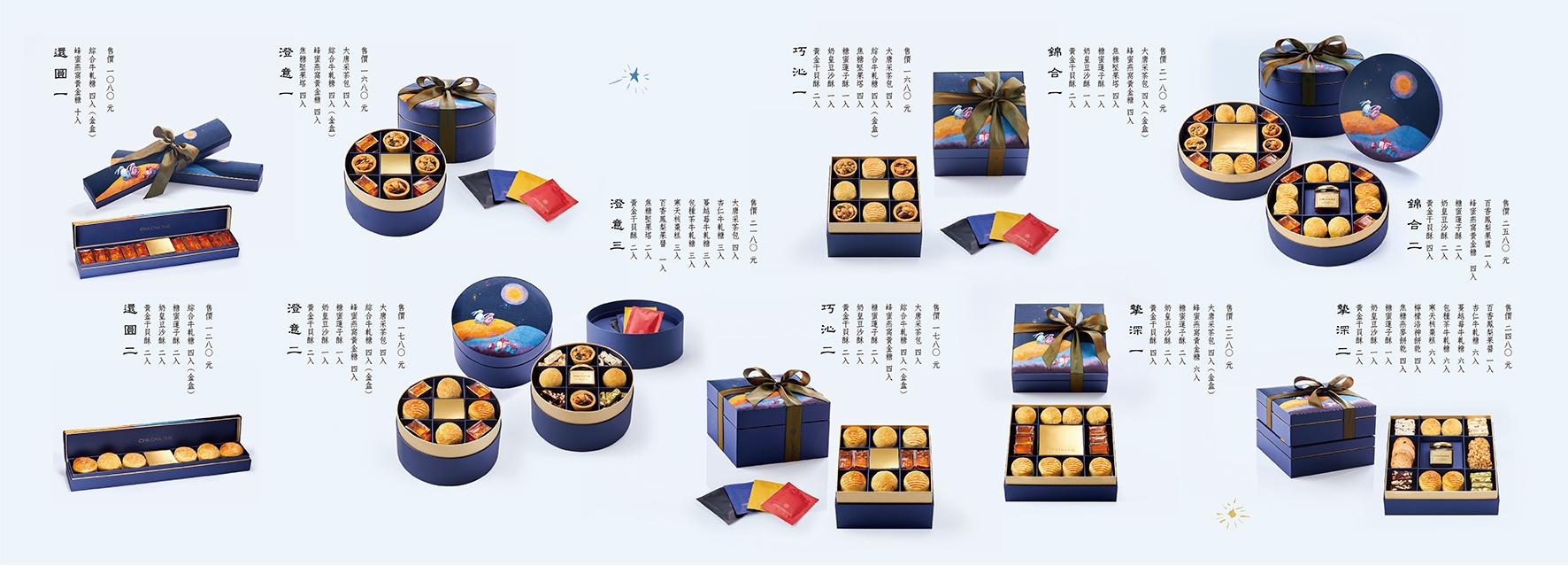 采采食茶2019全新中秋禮盒目錄2