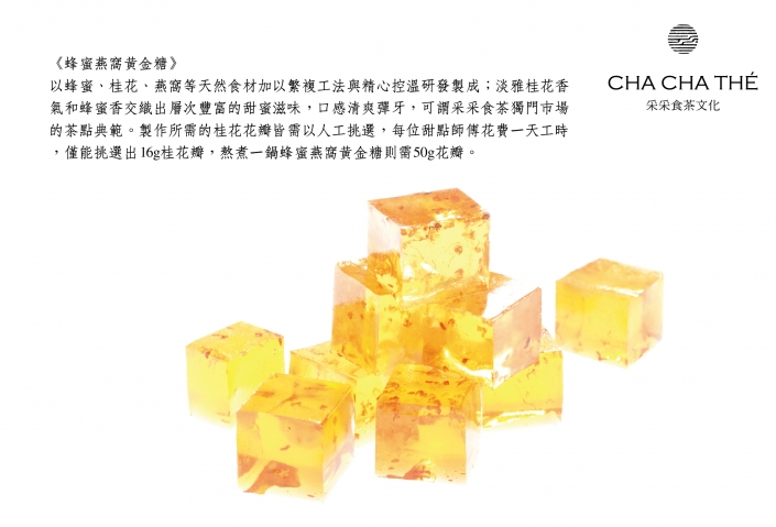 蜂蜜燕窩黃金糖