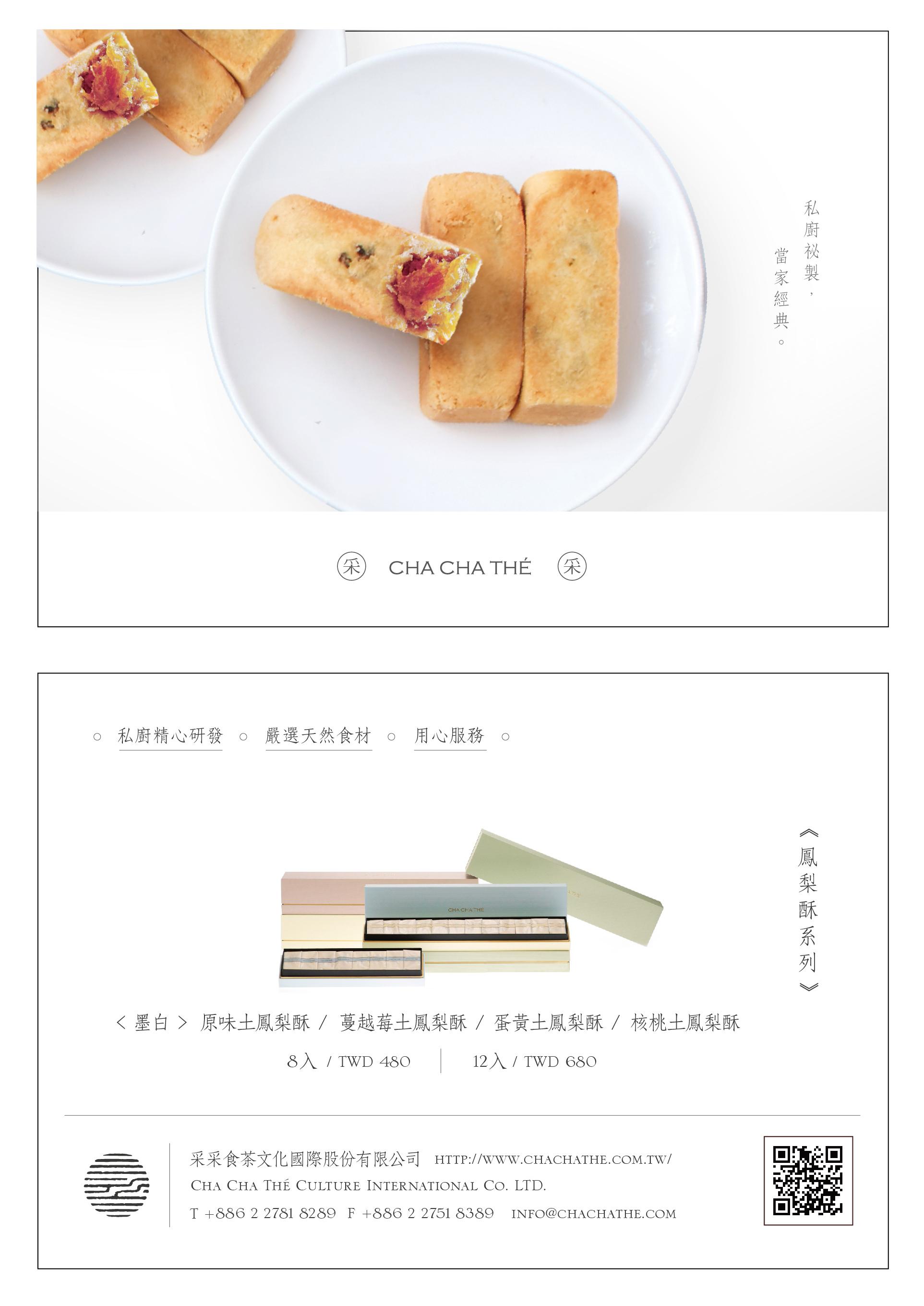 鳳梨酥產品卡