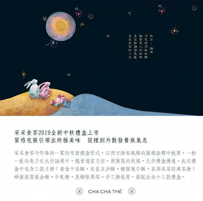 2019采采食茶中秋禮盒