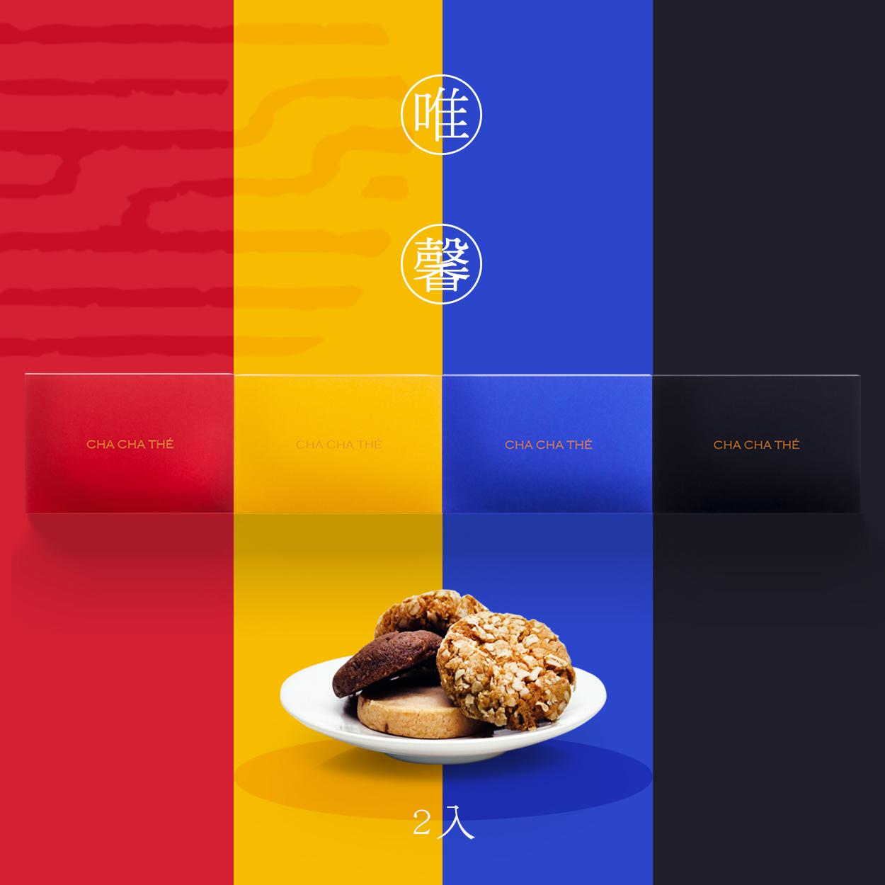 唯馨2-手工餅乾