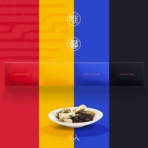 唯馨(二入)-綜合牛軋糖系列