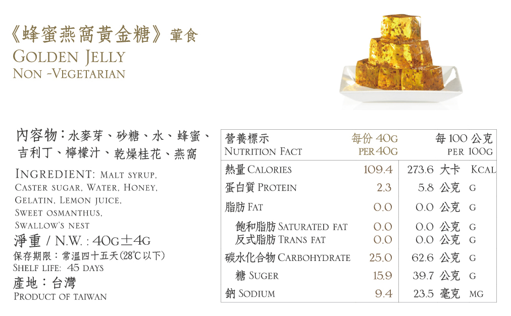 黃金糖食品標