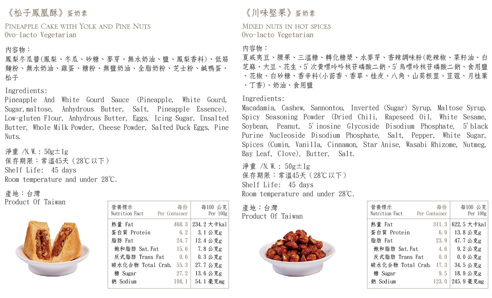 新年食品標-鳳梨酥-川味