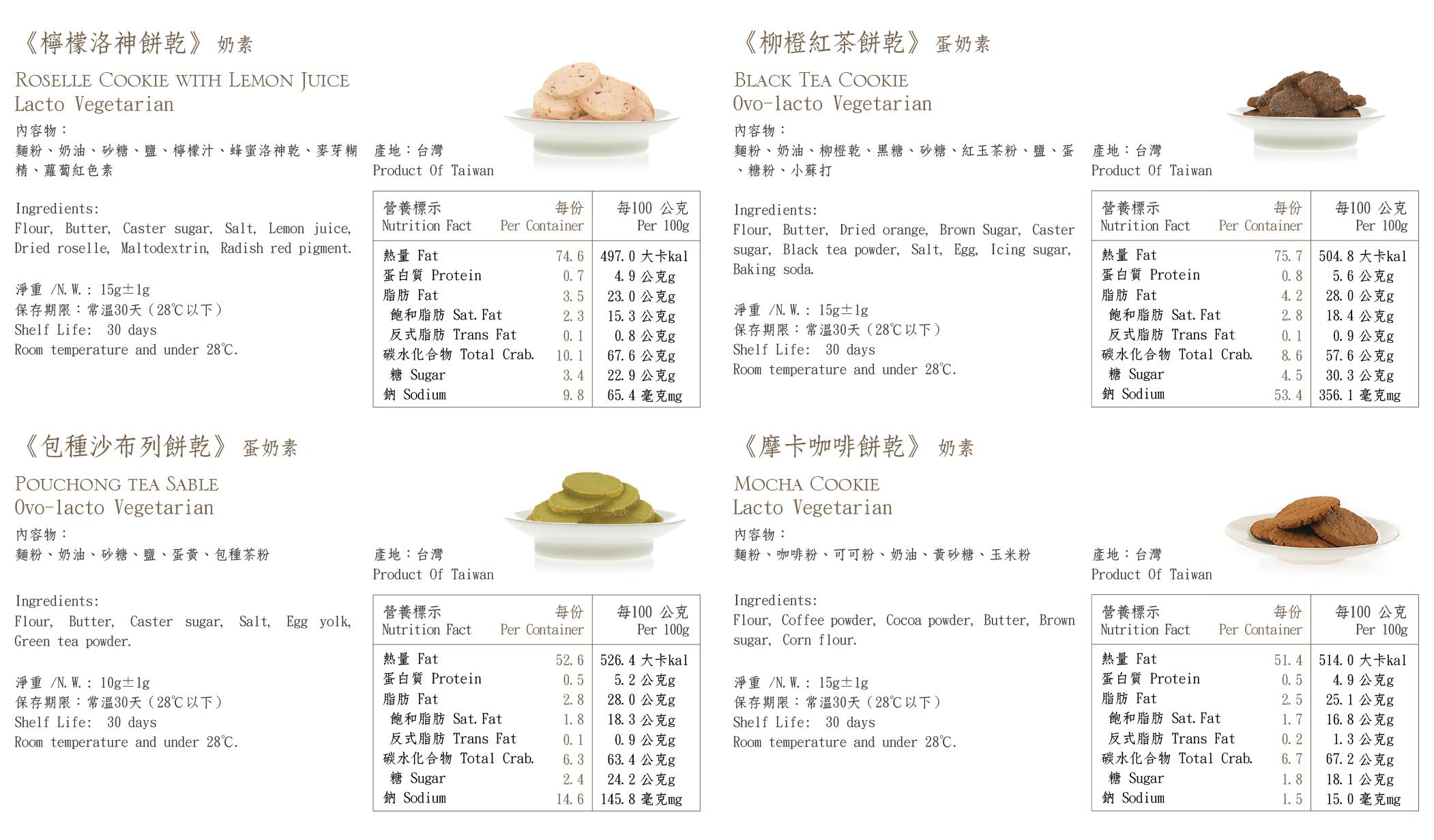 新年食品標_餅乾01