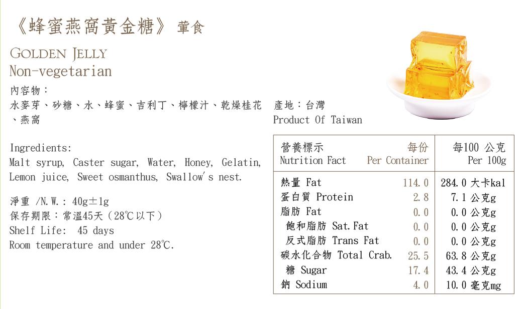 新年食品標_黃金糖