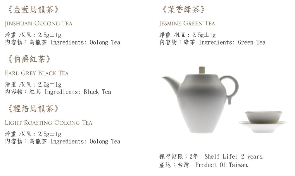 新年食品標_ 茶葉