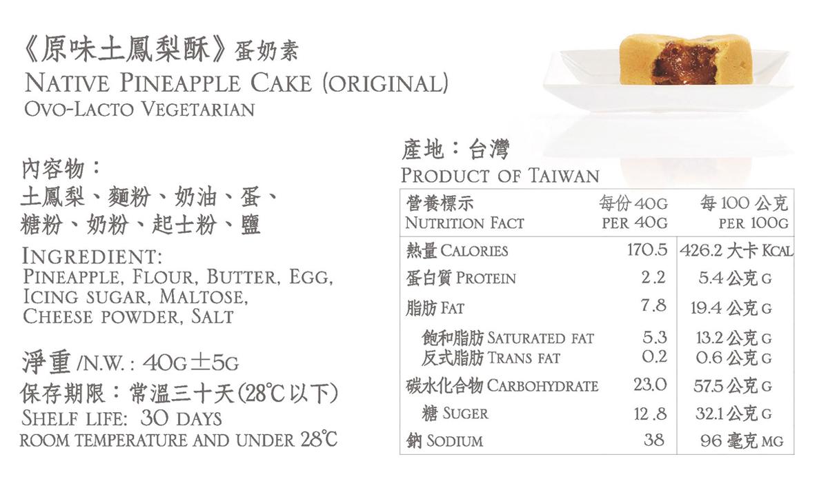 土鳳梨酥食品標